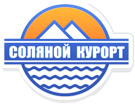 Соляной курорт