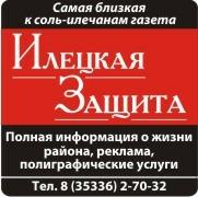 Илецкая защита