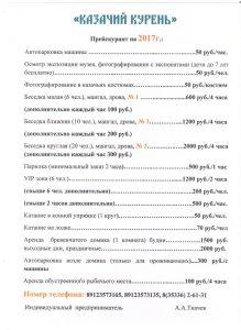 Копия прайс 001