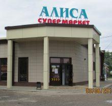 http://solyanoy-kurort.ru/info/alisa